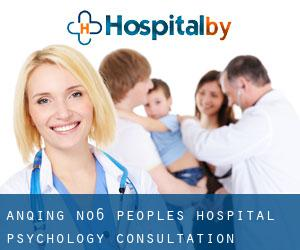 Anqing No.6 People's Hospital Psychology Consultation Specialist Clinic