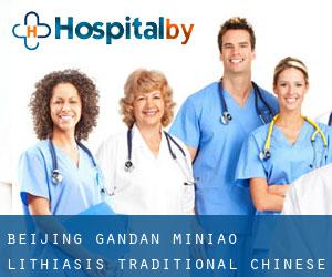 Beijing Gandan Miniao Lithiasis Traditional Chinese Medicine Diagnosis And Treat Center Fangshan