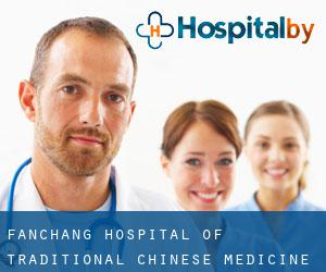 Fanchang Hospital of Traditional Chinese Medicine (Fanyang)