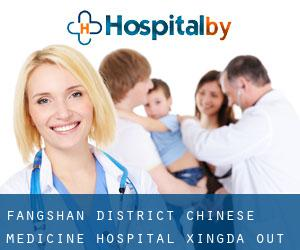 Fangshan District Chinese Medicine Hospital Xingda Out-patient Department