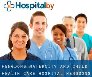 Hengdong Maternity and Child Health Care Hospital Hengdong Chengguanzhen