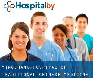 Yingshang Hospital of Traditional Chinese Medicine (Yingshang Chengguanzhen)